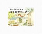 福澤諭吉の一生600円