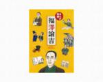 まんが物語「福澤諭吉」250円
