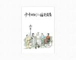 少年時代の福澤諭吉 300円