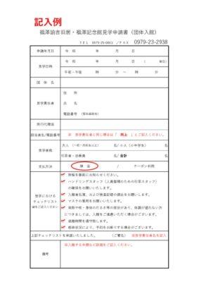 見学申請書(団体入館)記入例のサムネイル